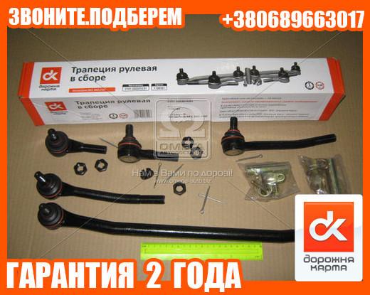 Трапеция рулевая ВАЗ 2101 в сборе  (арт. 2101-3003010/01)