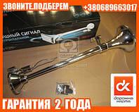 Сигнал дудка 1шт метал 640мм 24V, круглый  (арт. SL-1003)
