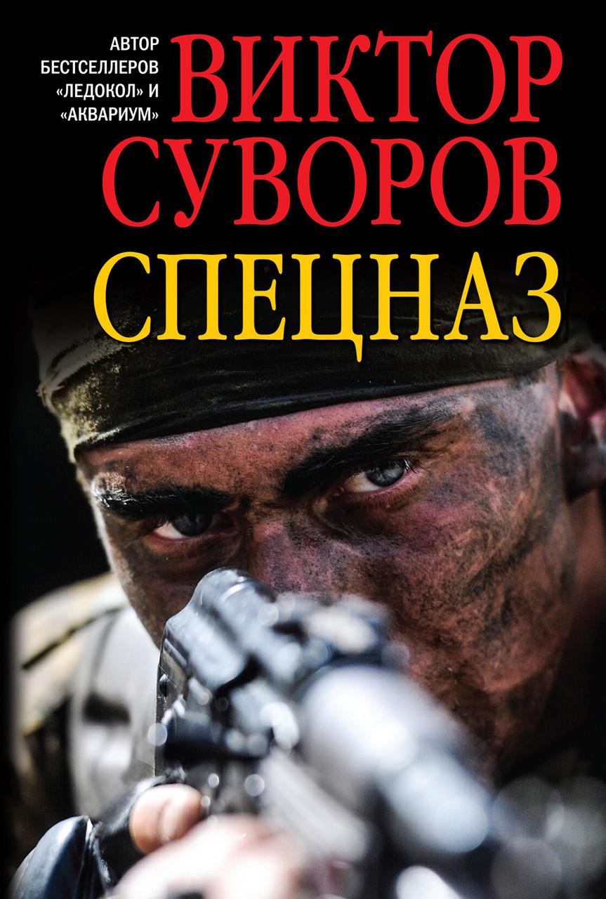 Виктор Суворов. Спецназ