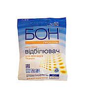 Отбеливатель БОН Персоль - 90 гр.