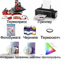Комплект оборудования для сублимационной печати 8в1 28х38 Эксперт+