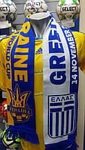 Шарф матчевый Украина - Греция 2009 г