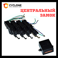 Центральный замок CYCLON DLS-5 LC