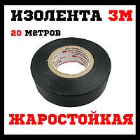 Изолента 3M Черная лента изоляционная ПВХ 20 метров ширина 19мм