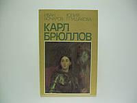 Бочаров И., Глушакова Ю. Карл Брюллов.