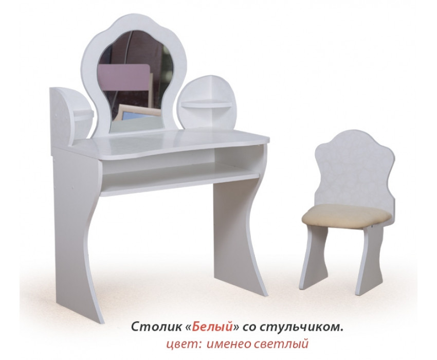 Дамский столик Белый