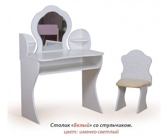 Дамский столик Белый, фото 2