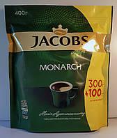 Якобс Монарх(Jacobs Monarch) 400г Индонезия ГРАНУЛЫ