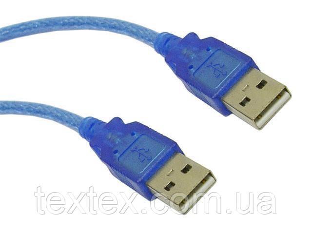 Кабель USB 2.0 AМ/АМ  экранированный c фильтрами длина 1,5 м