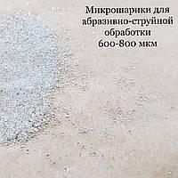 Стеклосфера микрошарики для абразивно-струйной обработки фракция 600-800 мкм Турция Libert
