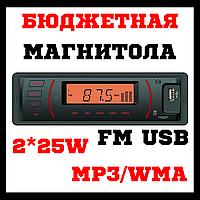Автомагнитола CYCLON MP-1002O mp3 магнитола с USB FM SD. Оранжевая подсветка