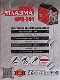 Сварочный аппарат Плазма ММА-300, фото 7