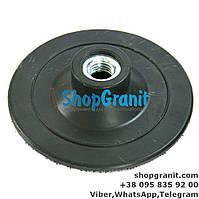 Крепление, липучка 100мм пластиковая ухват для полировальных кругов в нашем интернет магазине shopgranit.com