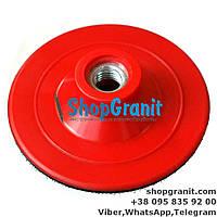 Крепление, липучка 100мм пластиковая с резиновой прослойкой ухват для полировальных кругов в нашем интернет магазине shopgranit.com