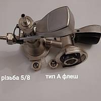 Новая пивная заборная раздаточная головка,коннектор,ключ для фитинга на кеги(клещи) тип А флеш c 2-мя штуцерам