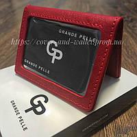 Червона шкіряна обкладинка для авто документів та ID карти з відділенням для карток Grande Pelle