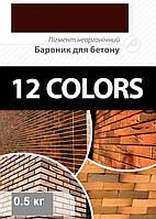 Пигмент коричневый для бетона и тротуарной плитки (Европа) 0.5 кг.