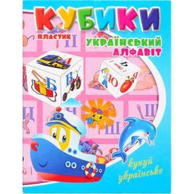 "Кубики украинские ""Азбука"" Пластик в коробочке"
