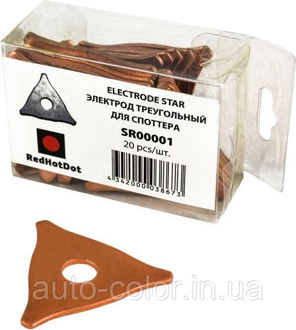 Электрод для споттера треугольный (20 шт.)