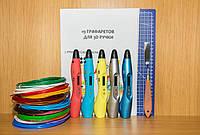 3D ручка MyRiwell V6 RP400A(original) c OLED дисплеем + 19 трафаретов в подарок