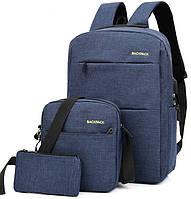 Рюкзак синий городской 3в1 комплект непромокаемый 35.99С