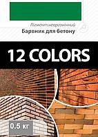 Пигмент зелёный для бетона и тротуарной плитки (Европа) 0.5 кг.
