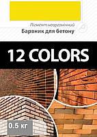 MultiChem. Жовтий (Європа)  0.5 кг. Пигмент жёлтый для бетона и тротуарной плитки.