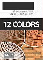 Пігмент для бетону (Європа)  0.5 кг. Пигмент чёрный для бетона и тротуарной плитки.