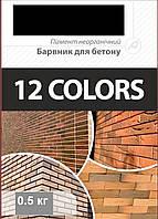 Пигмент чёрный интенсивный для бетона и тротуарной плитки (Европа) 0.5 кг.