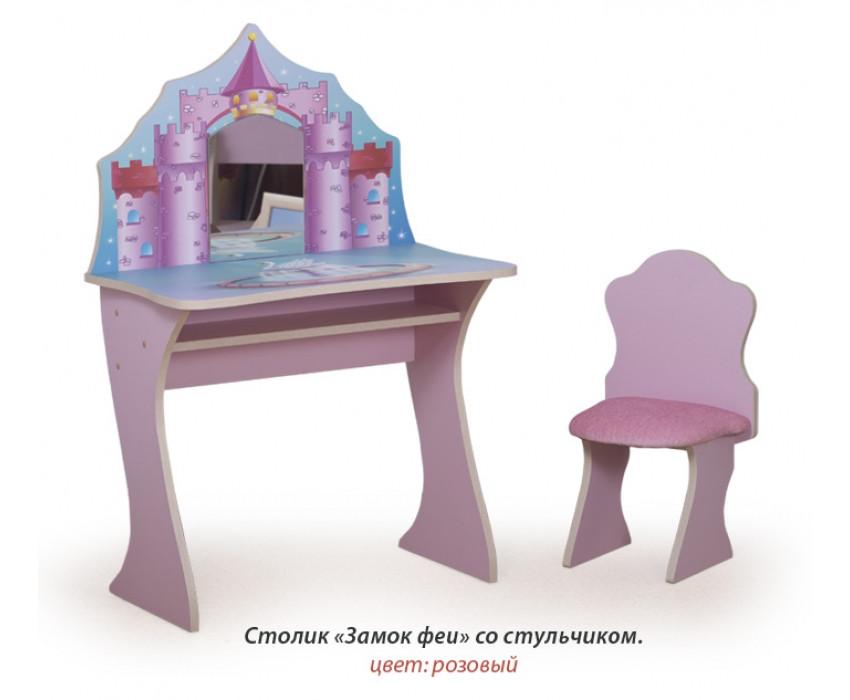 Дамский столик Замок феи