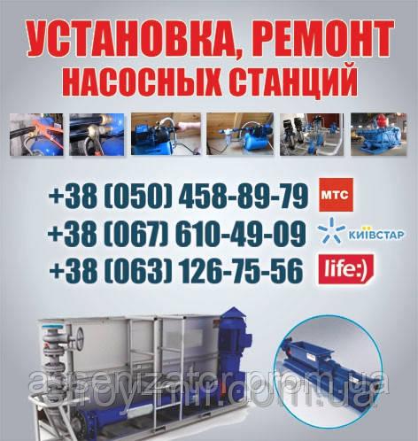 Установка насосной станции Запорожье. Сантехник установка насосных станций в Запорожье. Установка насоса.