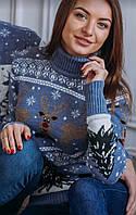 Свитер теплый зимний рисунок олень синий, голубой, серый женский мужской