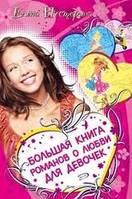 Большая книга романов о любви для девочек. Елена Нестерина