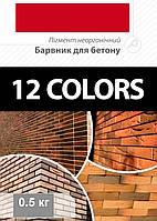 Пигмент красно - вишнёвый для бетона и тротуарной плитки (Европа) 0.5 кг.