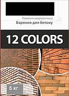 Пигмент чёрный интенсивный для бетона и тротуарной плитки Европа) 5 кг.