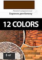 Коричневий шоколадний (Європа) 5 кг. Пигмент коричнево шоколадный для бетона и тротуарной плитки.
