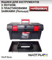 """Ящик для инструментов HAISSER  20"""" Stuff Basic 525*256*246"""