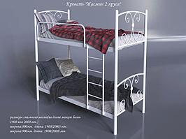 Кровать металлическая Жасмин (2 яруса) Тенеро 90х190(200)