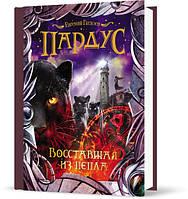 """Книга """"Пардус 5. Восставшая из пепла."""", Гаглоев   Росмэн"""