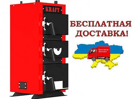 Твердотопливный котел KRAFT 16 кВт, фото 2