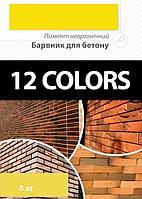 Жовтий (Європа) 5 кг. Пигмент жёлтый для бетона и тротуарной плитки.