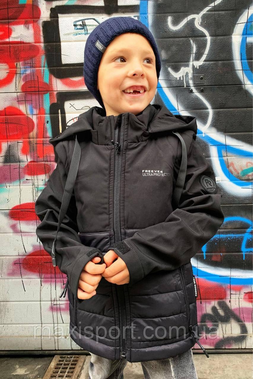 Детская куртка трансформер на мальчика Freever (8104)