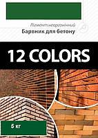 MultiChem. Зелений (Європа) 5 кг. Пигмент зелёный для бетона и тротуарной плитки.