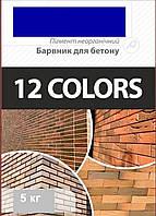 MultiChem. Синій (Європа) 5 кг. Пигмент синий для бетона и тротуарной плитки.