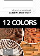 Пигмент белый для бетона и тротуарной плитки (Европа) 5 кг.