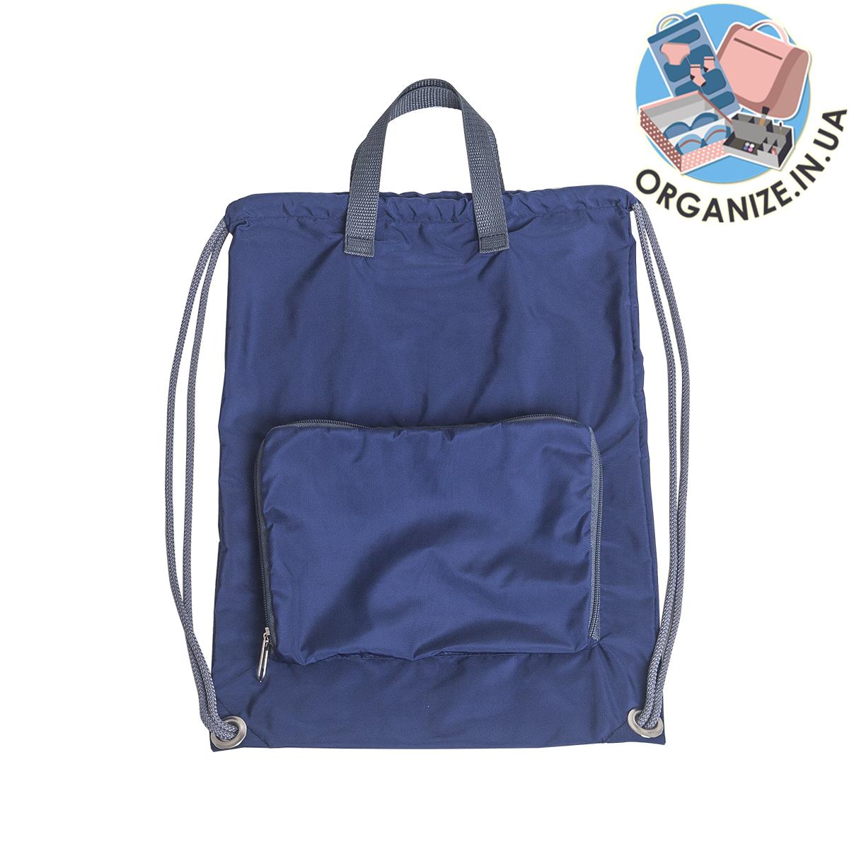 Складная сумка рюкзак (синий)