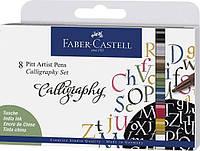 Набор капиллярных ручек Faber Catell PITT для калиграфии 8 цв. (167508)