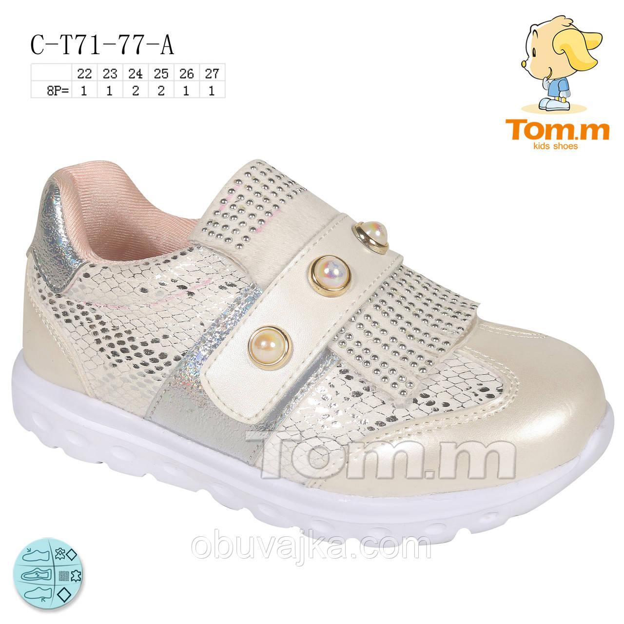 Спортивная обувь оптом Детские кроссовки 2020 оптом от фирмы Tom m(22-27)