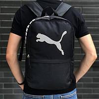 Мужской рюкзак Puma качественный городской портфель Пума спортивный вместительный ранец сумка цвет черный