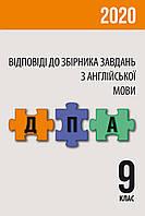 ВІДПОВІДІ до збірника завдань з англійської мови 9 кл для підготовки до ДПА 2020 Константинова